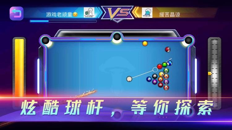 魔咕台球-体育竞技桌球 screenshot-4