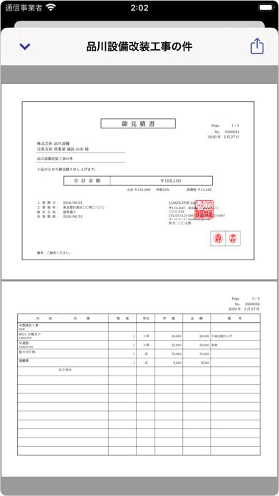 Estilynx - 見積書や請求書を素早く作成のおすすめ画像8