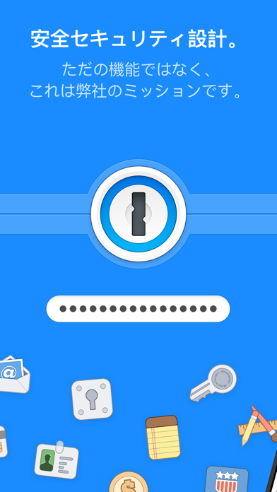 1Password - Password Managerスクリーンショット