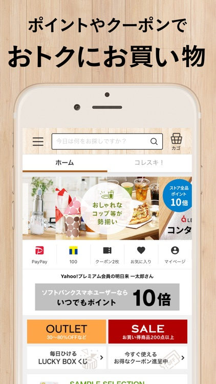 LOHACO(ロハコ)-日用品・ショッピングアプリ screenshot-3