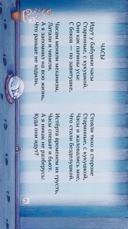 Детские стихи с иллюстрациями