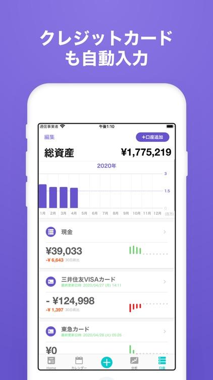 家計簿 Dr.Wallet-人気の簡単家計簿(かけいぼ) screenshot-3