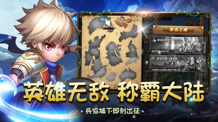 光明赞歌-Q版放置魔幻手游 screenshot-0
