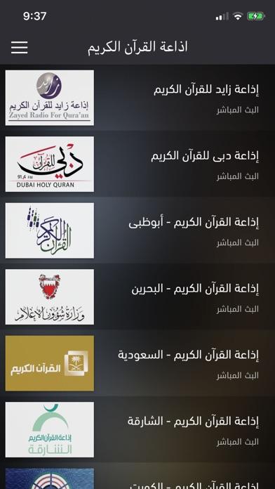 اذاعات القران Quran Radioلقطة شاشة1