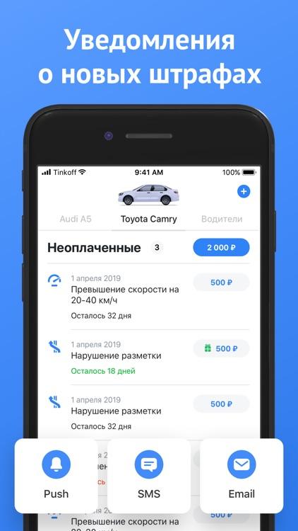 Штрафы ГИБДД официальные screenshot-5