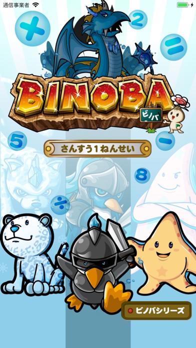 ビノバ 算数-小学1年生-スクリーンショット1