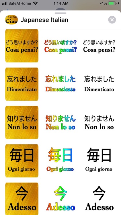 Japanese Italian screenshot-5