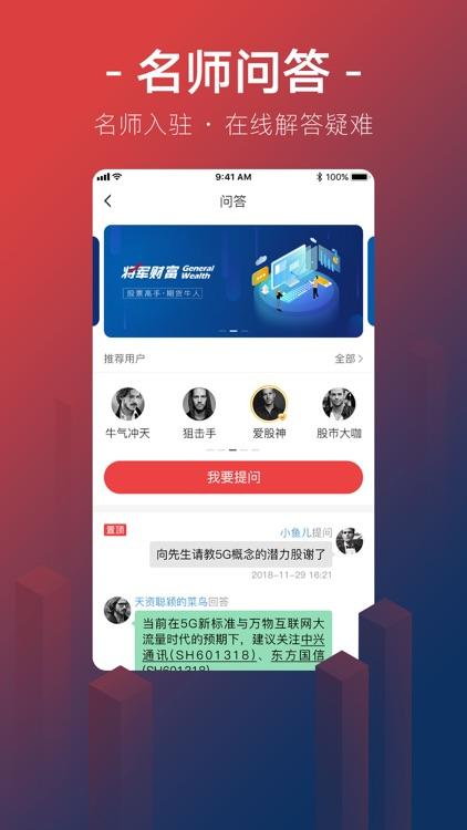 将军财富-股票学习的软件 screenshot-4