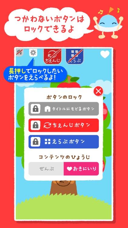 タッチ!あそベビー screenshot-3