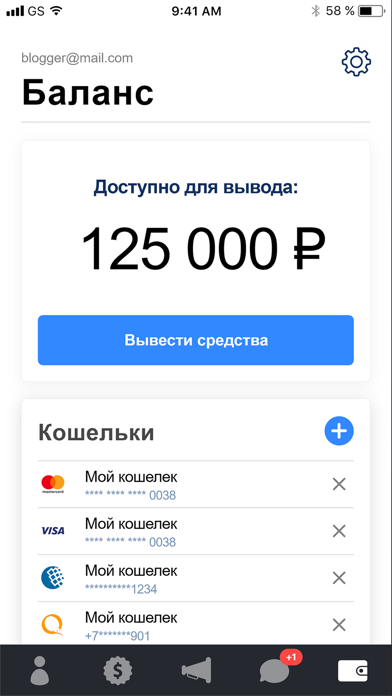 LabelUp for InfluencersСкриншоты 6