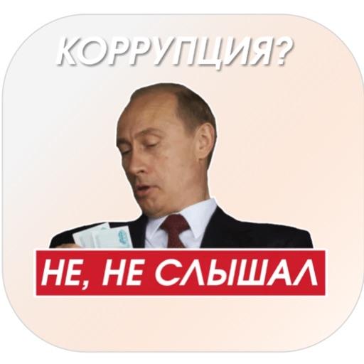 Act Like Putin