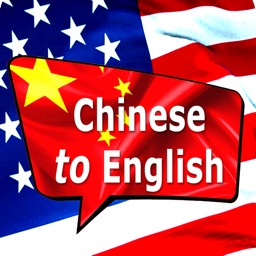 Chinese to English Phrasebook
