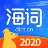海词词典-海量英语单词词典翻译软件