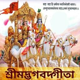 Shrimad Bhagavad Gita - Bangla