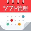 シフト管理DX(スケジュール共有カレンダー) - iPhoneアプリ