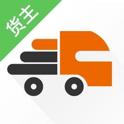 货运宝货主端-拉货搬家同城配送