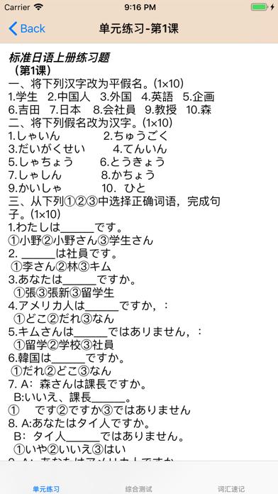 新版标准日本语大全のおすすめ画像2