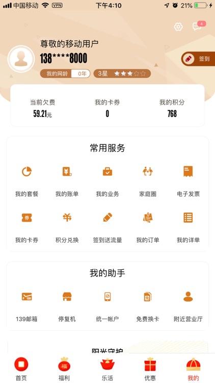 北京移动手机营业厅 screenshot-4