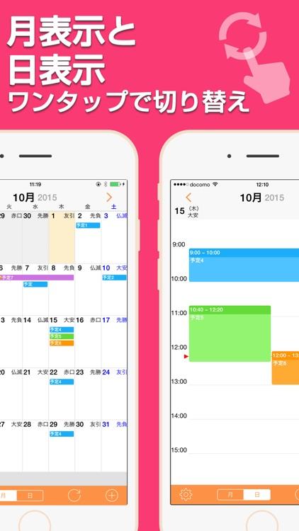 Ucカレンダー - 見やすい人気のスケジュール帳 screenshot-5