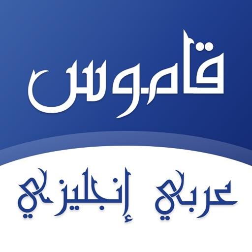 قاموس عربي إنجليزي بدون إنترنت