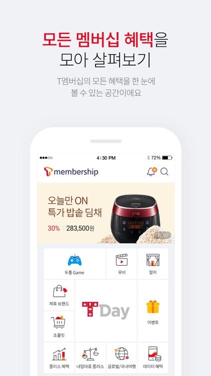 T멤버십 screenshot-2