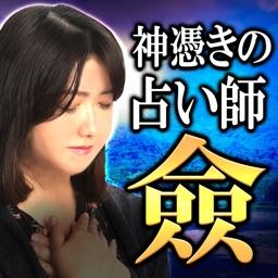 霊視占い師「僉」神憑きの占い