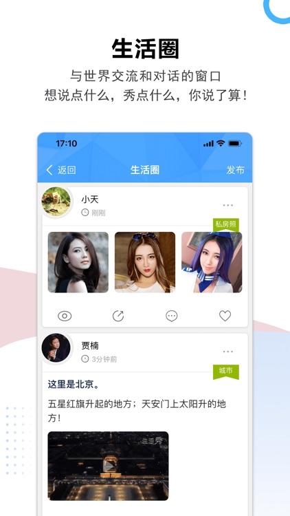 云家园-全球首款实名制网上家园 screenshot-3