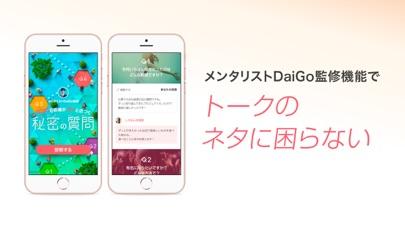 出会い with(ウィズ) 婚活・マッチングアプリ ScreenShot2