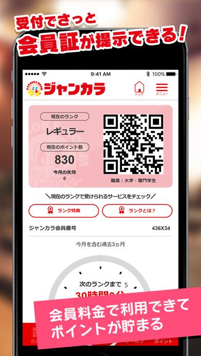 カラオケ ジャンカラ(ジャンボカラオケ広場) ScreenShot1