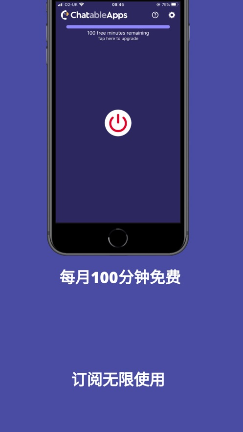 Chatable - 听得更清楚 App 截图