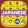 Kanji Kana Hero JLPT N2