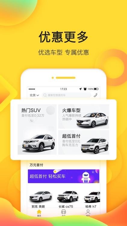妙优车-0到1成首付购买新车 screenshot-3