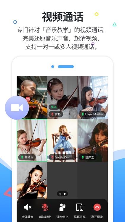 一起练琴 - 钢琴小提琴智能陪练 screenshot-5