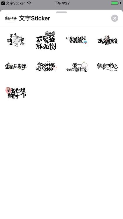 文字Sticker