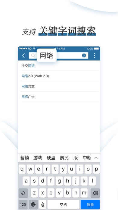 Screenshot for 跨媒体传播百词解惑 in United Kingdom App Store