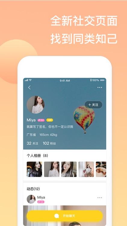 香蕉说-单身恋爱者的情感归属地 screenshot-3