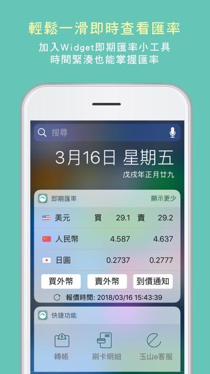 玉山行動銀行 screenshot-8