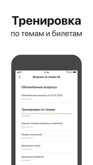 ПДД 2021: Билеты и Экзамен РФ для ПК 1