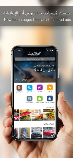 Waseet   الوسيط   الوسيلة on the App Store