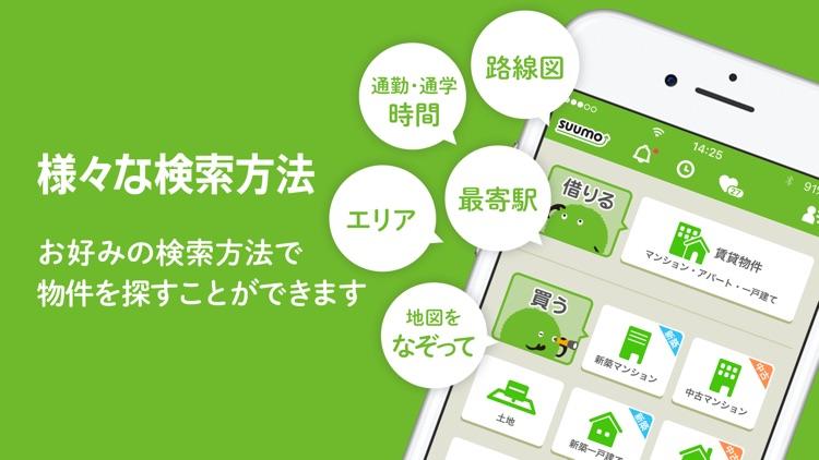 お部屋探しはSUUMO(スーモ)不動産 賃貸 検索アプリ
