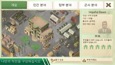 Screenshot for Rebel Inc. (반란 주식회사) in Korea App Store
