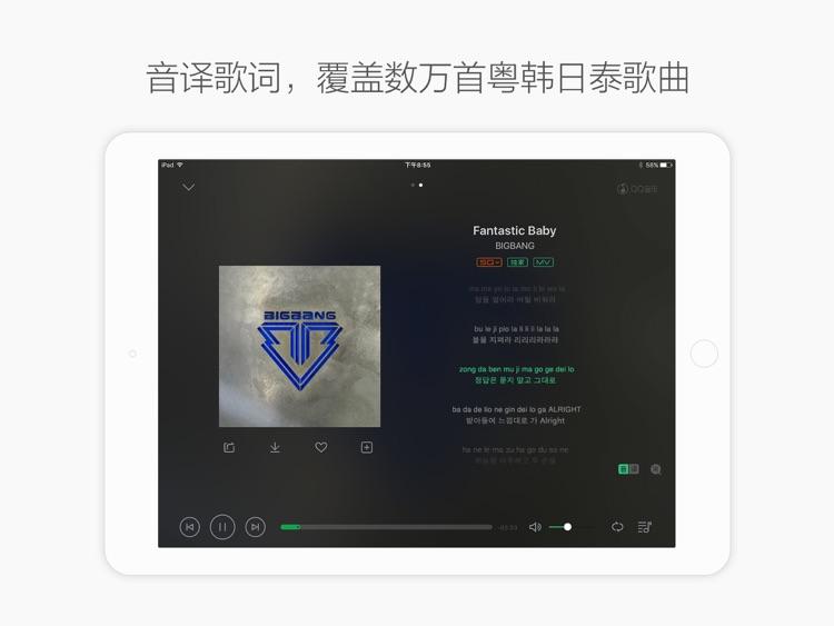 QQ音乐HD screenshot-4