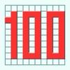 100マス計算 - iPhoneアプリ
