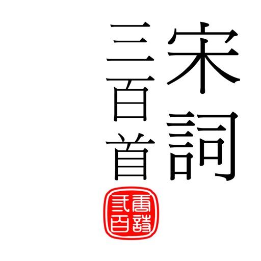 宋詞三百首-傳統漢字