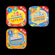 牛津少儿英语 Let's Go 系列6册套装组合 -儿童启蒙早教趣味课程,第二课堂学霸必备神器