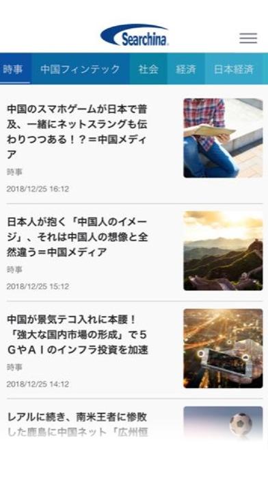 サーチナ中国トピックス ScreenShot0