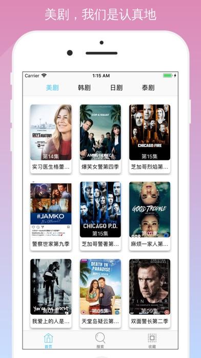 爱美剧TV-爱美剧官方APP screenshot #1