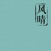 风晴-自带古诗诗词的天气预报