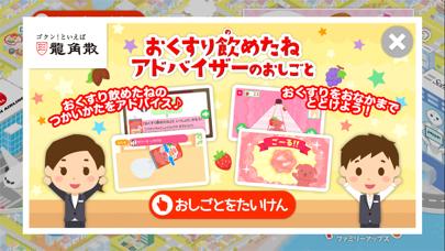ファミリーアップスFamilyApps子供のお仕事知育アプリ ScreenShot8