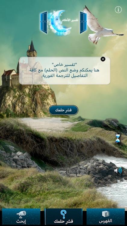 كتاب تفسير الاحلام screenshot-7